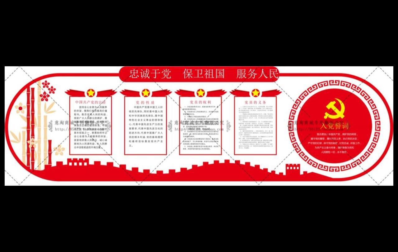 党建文化素材-忠诚于党保卫祖国服务人民