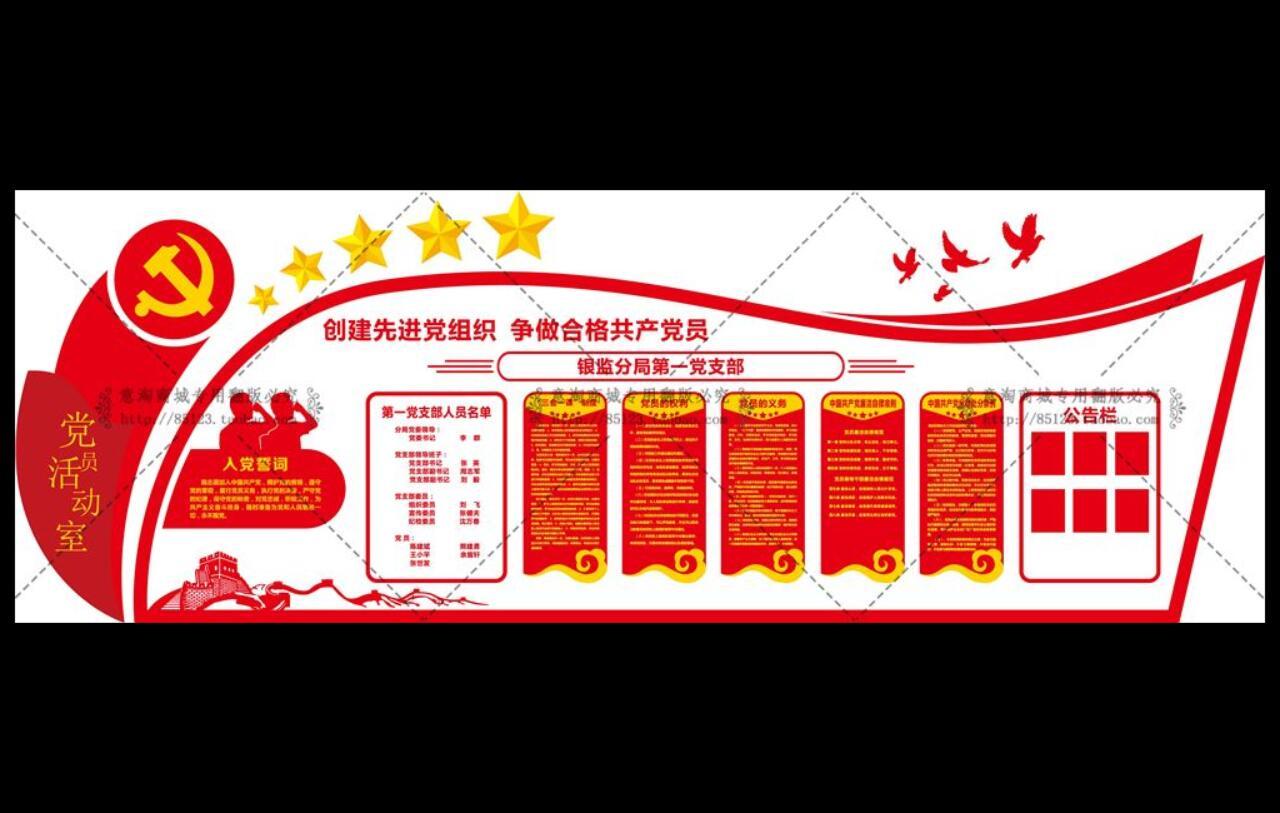 党建文化素材-党员活动室展示墙