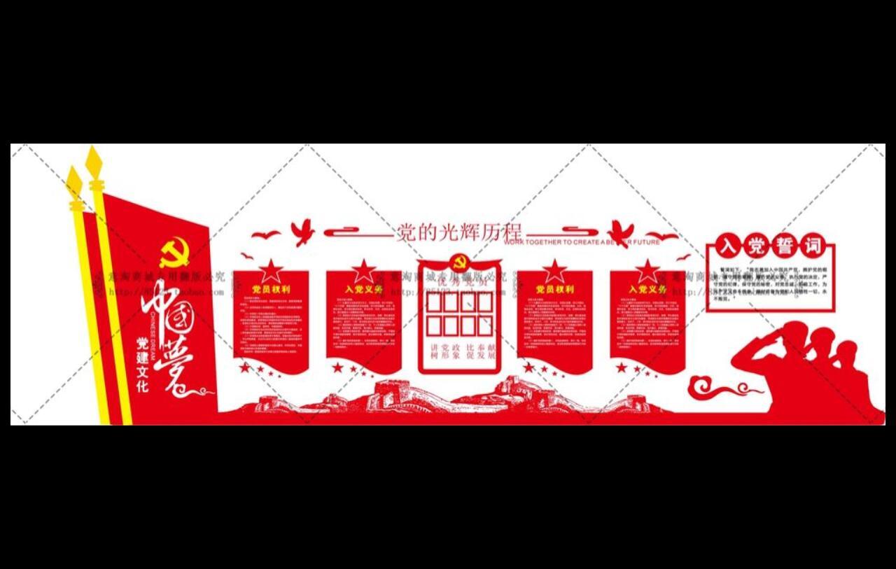 党建文化素材-党的光辉历程