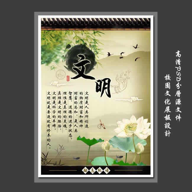 励志标语—中国风校园文化展板psd模板【文明】