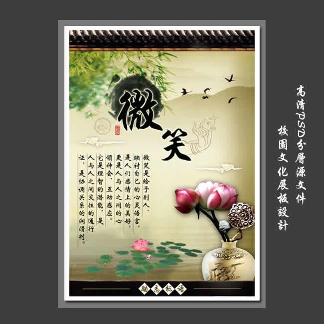 励志标语—中国风学校文化展板psd模板【微笑】