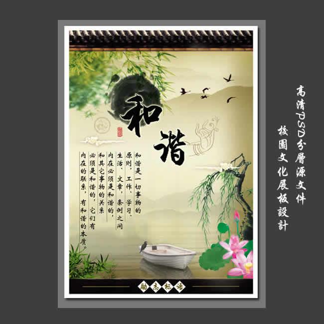 励志标语—中国风学校文化展板psd模板【和谐】