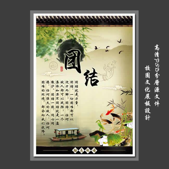 励志标语—中国风学校文化展板psd模板【团结】