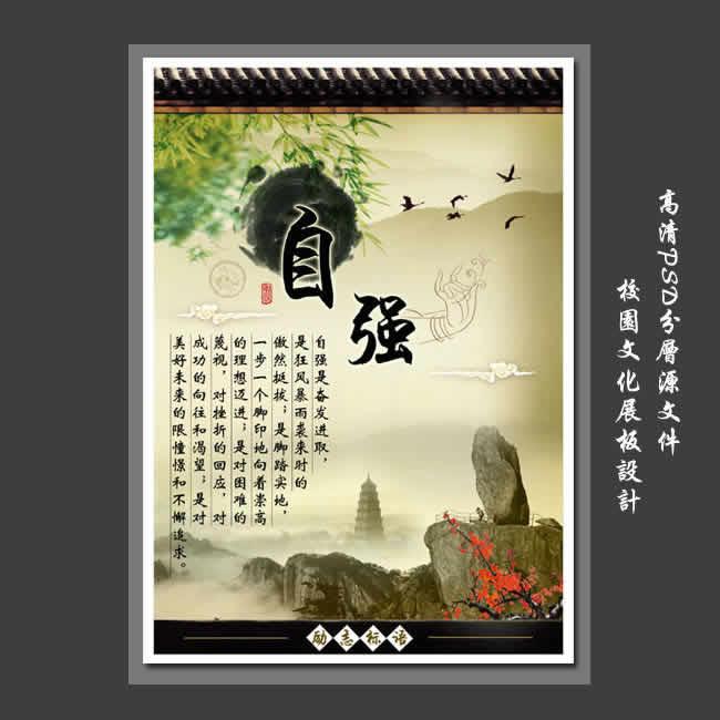 励志标语—中国风学校文化展板psd模板【自强】