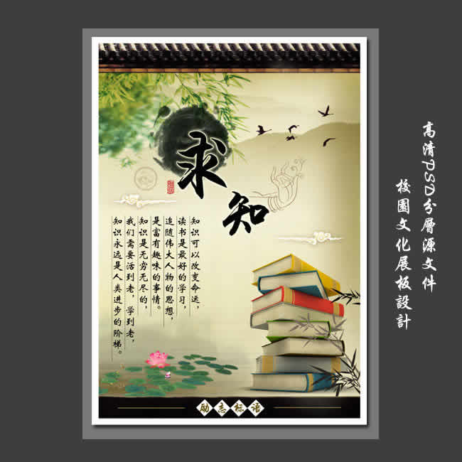 励志标语—中国风学校文化展板psd模板【求知】