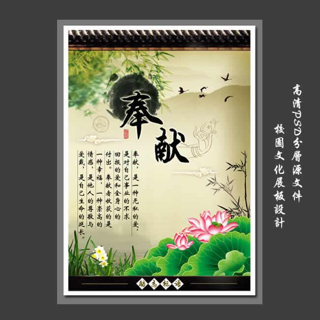 励志标语—中国风学校文化展板psd模板【奉献】