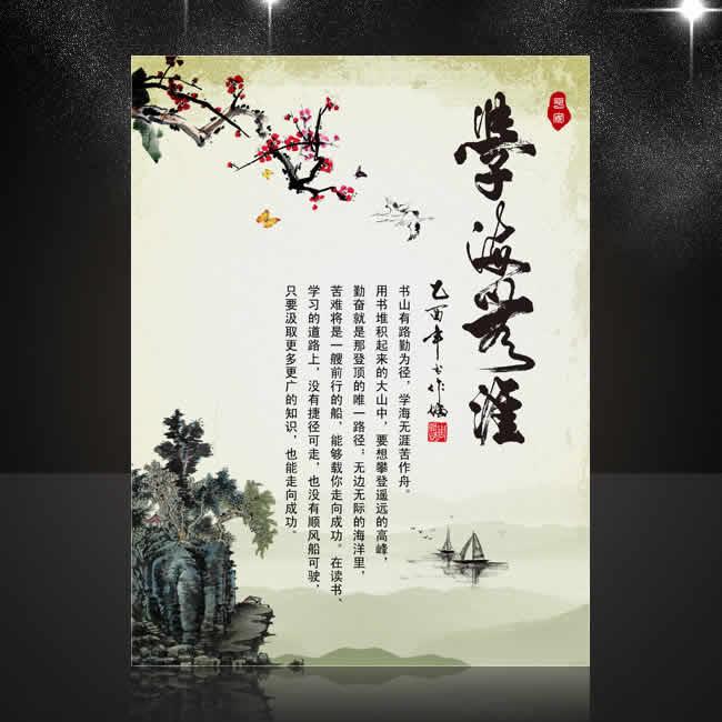 成语故事-中国风校园文化展板【学海无涯】PSD下载