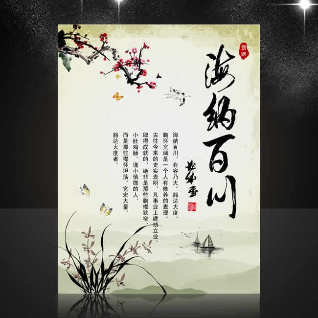 成语故事-中国风校园文化展板【海纳百川】PSD下载