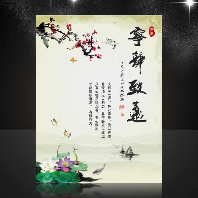 成语故事-中国风校园文化展板【宁静致远】PSD下载