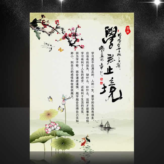 成语故事-中国风校园文化展板【学无止境】PSD下载