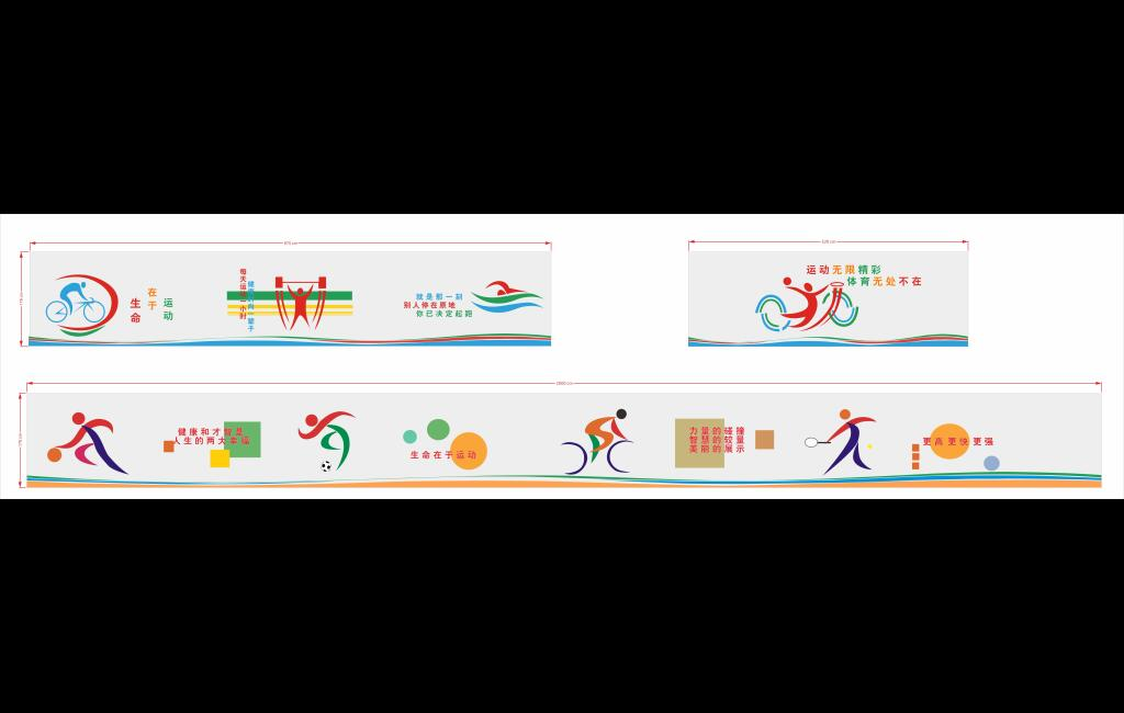 校园文化设计素材-运动文化墙【生命在于运动】
