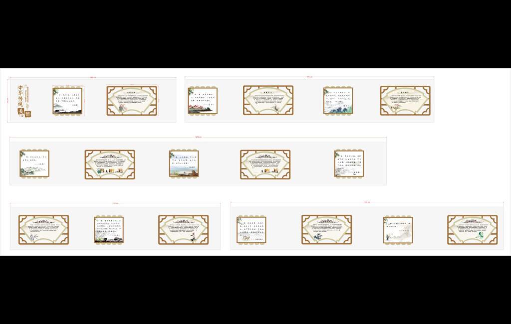 校园文化设计素材-中华传统美德