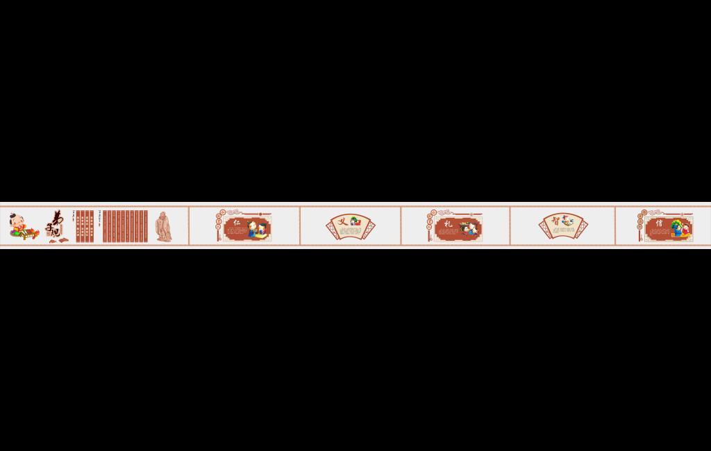 校园文化素材-传统文化展示【弟子规】
