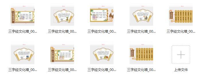 校园文化素材-【三字经】文化墙一套9块