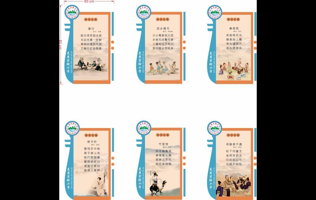 校园文化素材包-走廊文化展板【古诗词鉴赏】一套16块