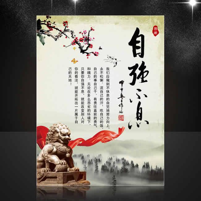 中国风学校展板PSD下载