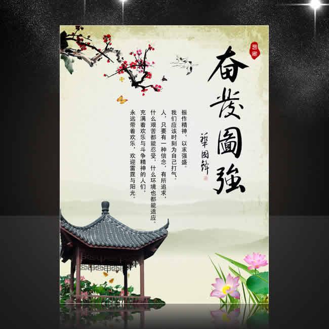 成语故事-中国风校园文化展板【奋发图强】PSD下载