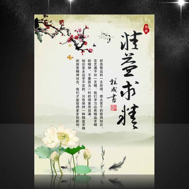成语故事-中国风校园文化展板【精益求精】PSD下载