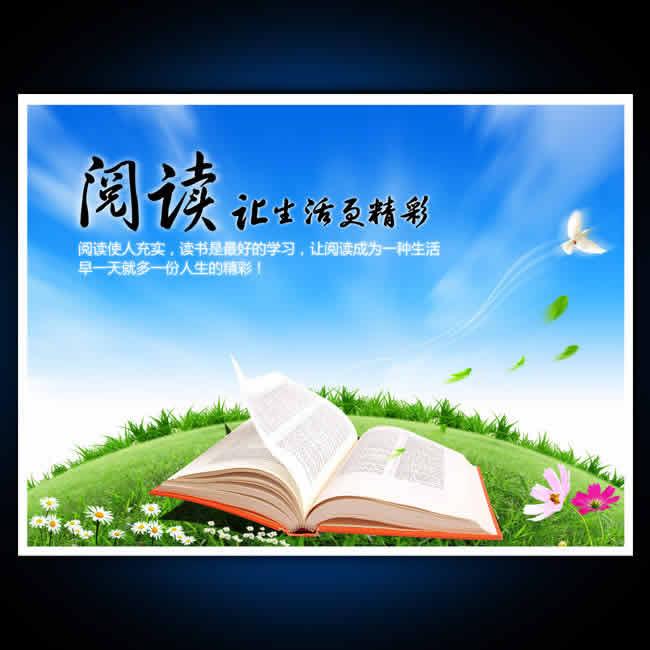 25.阅读节展板宣传图书馆海报挂画下载