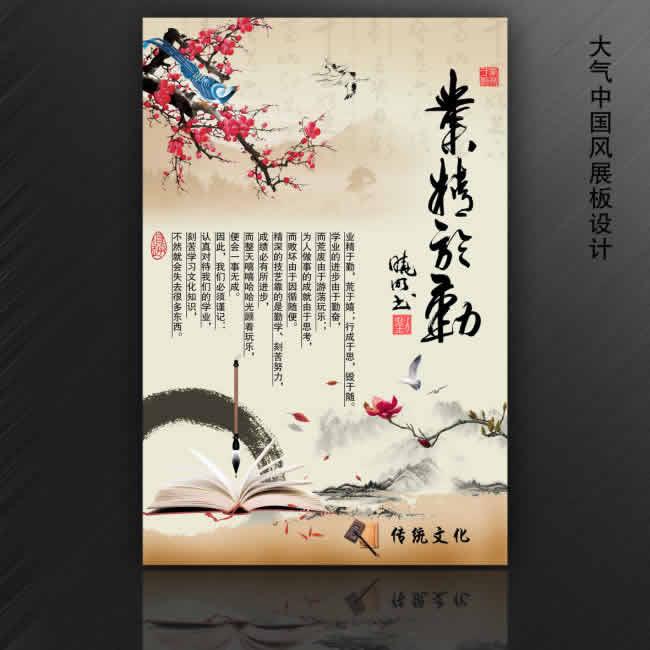 成语故事-中国风校园文化展板【业精于勤】PSD下载