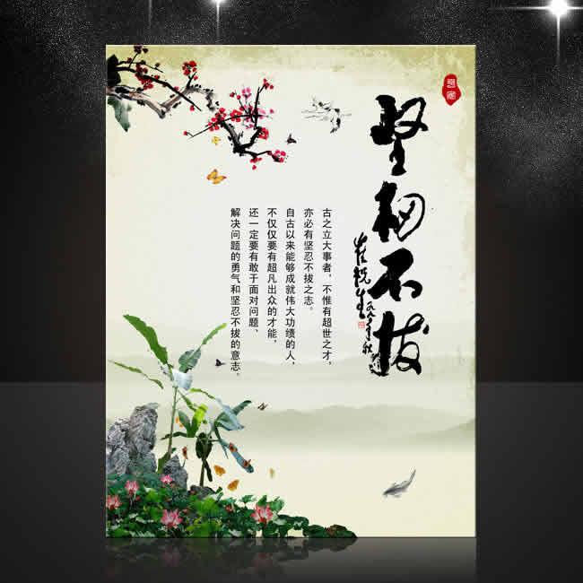 成语故事-中国风校园文化展板【坚韧不拔】PSD下载