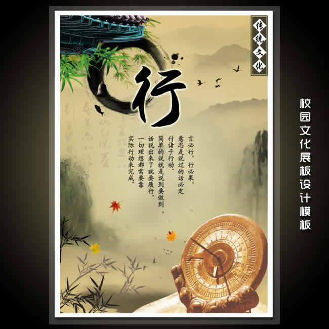 传统文化-中国风校园文化展板设计模板【行】