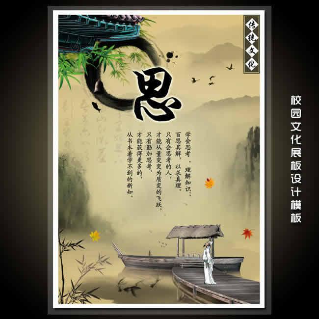 传统文化-中国风校园文化展板设计模板【思】