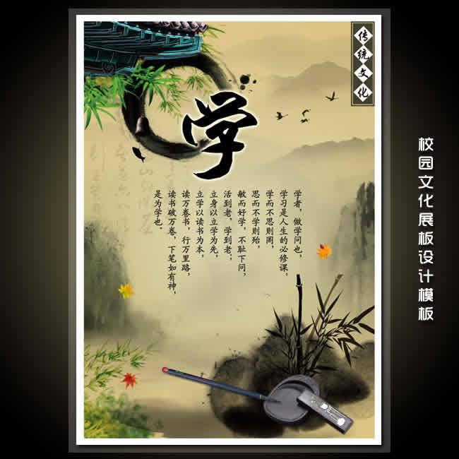 传统文化-中国风校园文化展板设计模板【学】