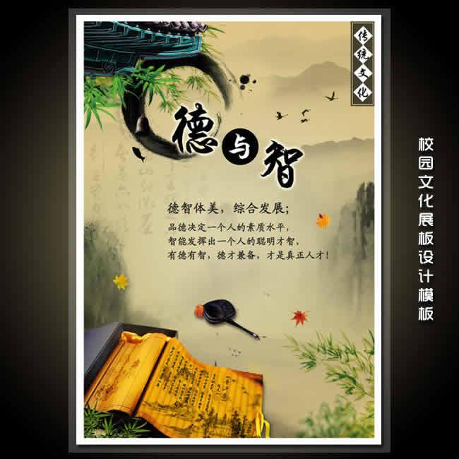 传统文化-中国风校园文化展板设计模板【德与智】