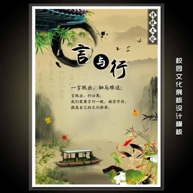 传统文化-中国风校园文化展板设计模板【言与行】