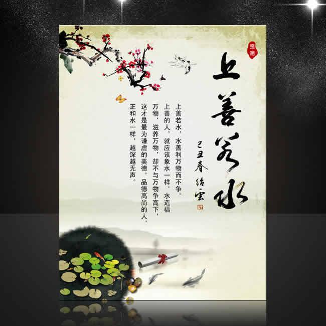 成语故事-中国风学校展板PSD下载【上善若水】