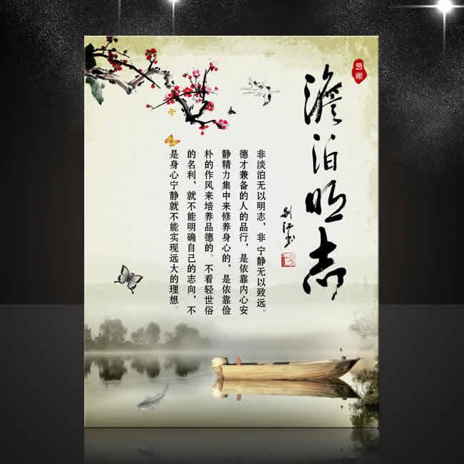 成语故事-中国风学校展板PSD下载【谈泊明志】