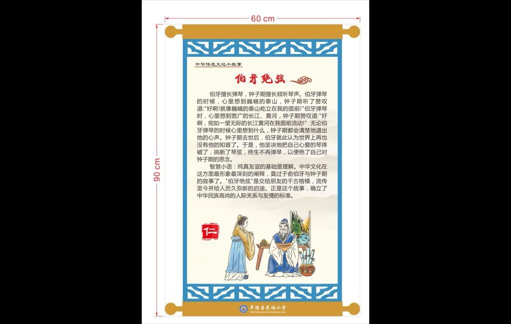 校园文化-中华传统文化小故事展板一套8块
