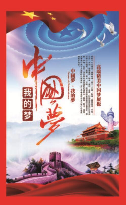 党建文化素材-中国梦我的梦psd展板