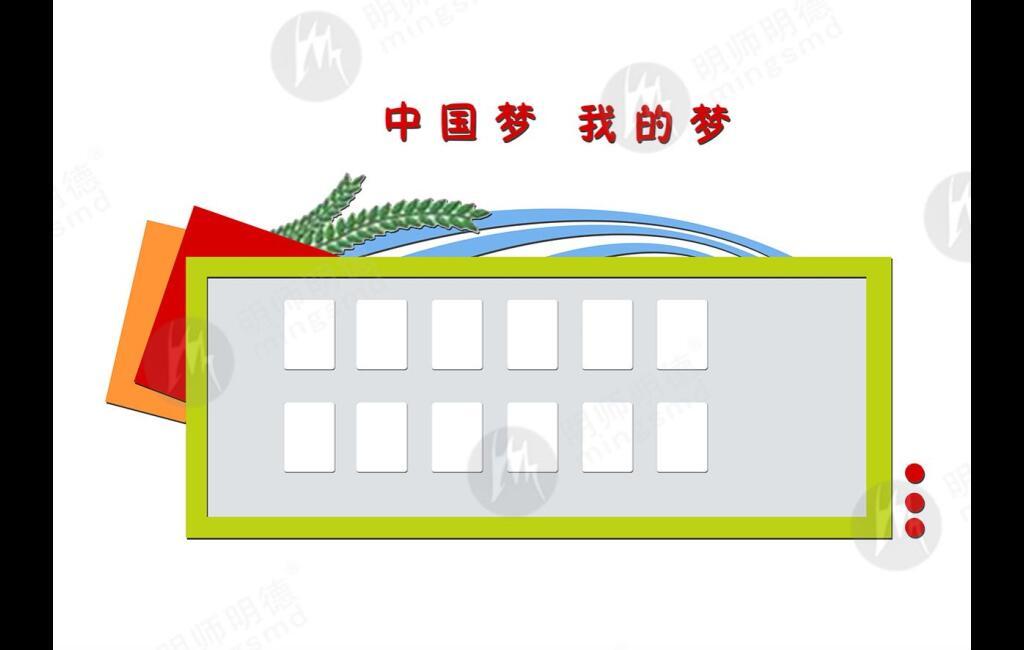 校园文化素材-中国梦我的梦宣传栏cdr源文件