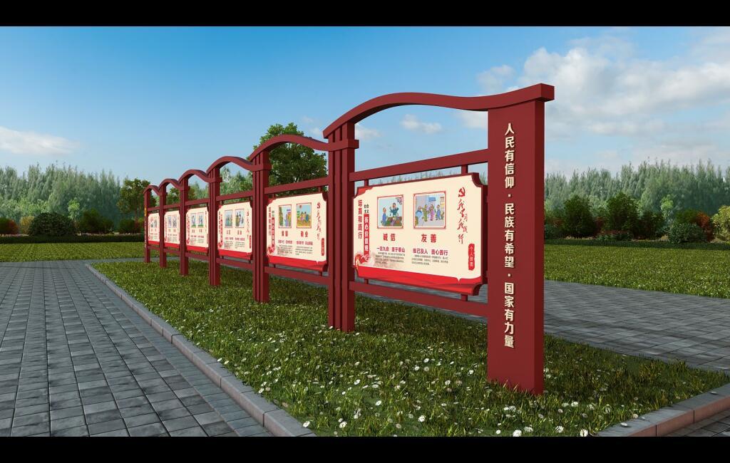 党建文化素材-党建宣传栏【社会主义核心价值观】