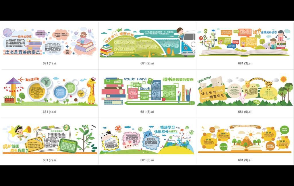 校园文化素材-幼儿园小学文化墙1-9面