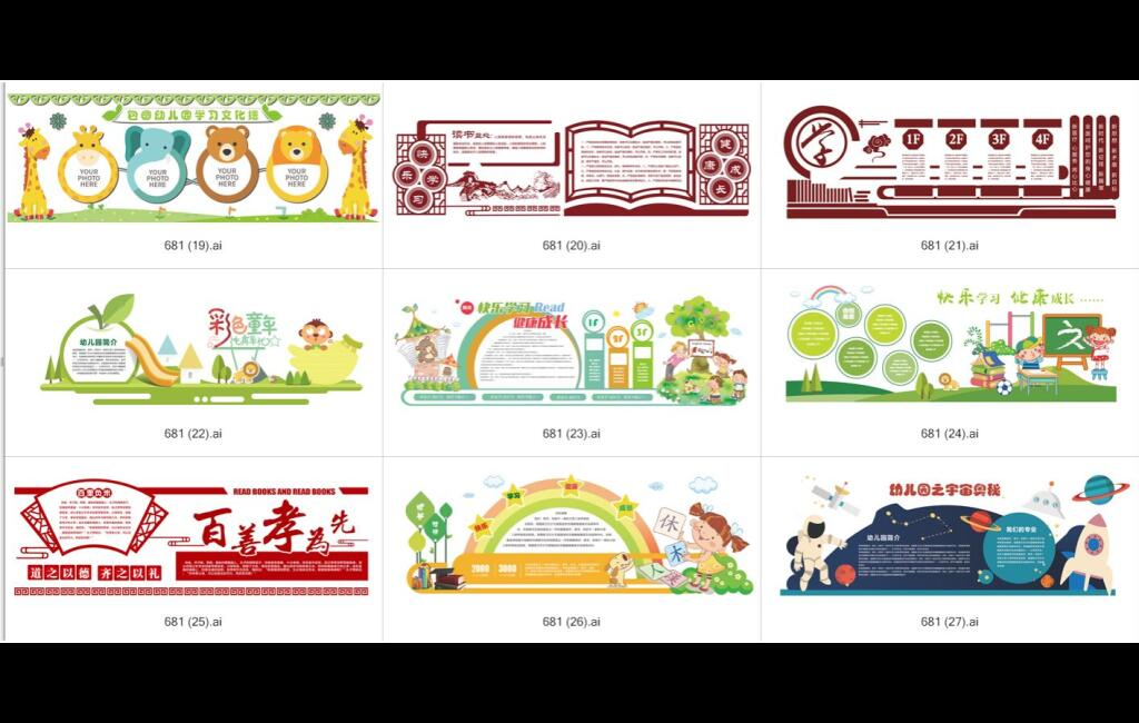 校园文化素材-幼儿园小学文化墙19-27