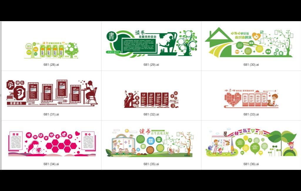 校园文化素材-幼儿园小学文化墙28-36