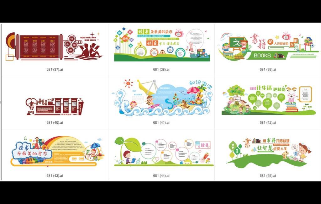校园文化素材-幼儿园小学文化墙37-45