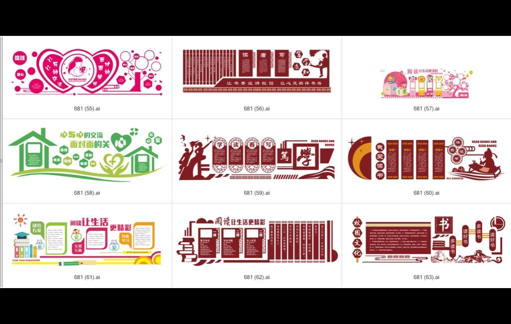 校园文化素材-幼儿园小学文化墙55-63
