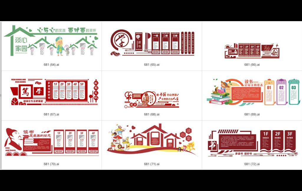 校园文化素材-幼儿园小学文化墙64-72