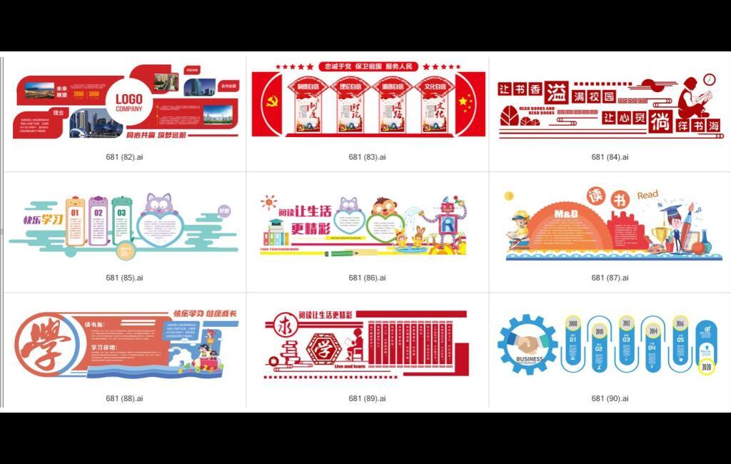 校园文化素材-幼儿园小学文化墙82-90