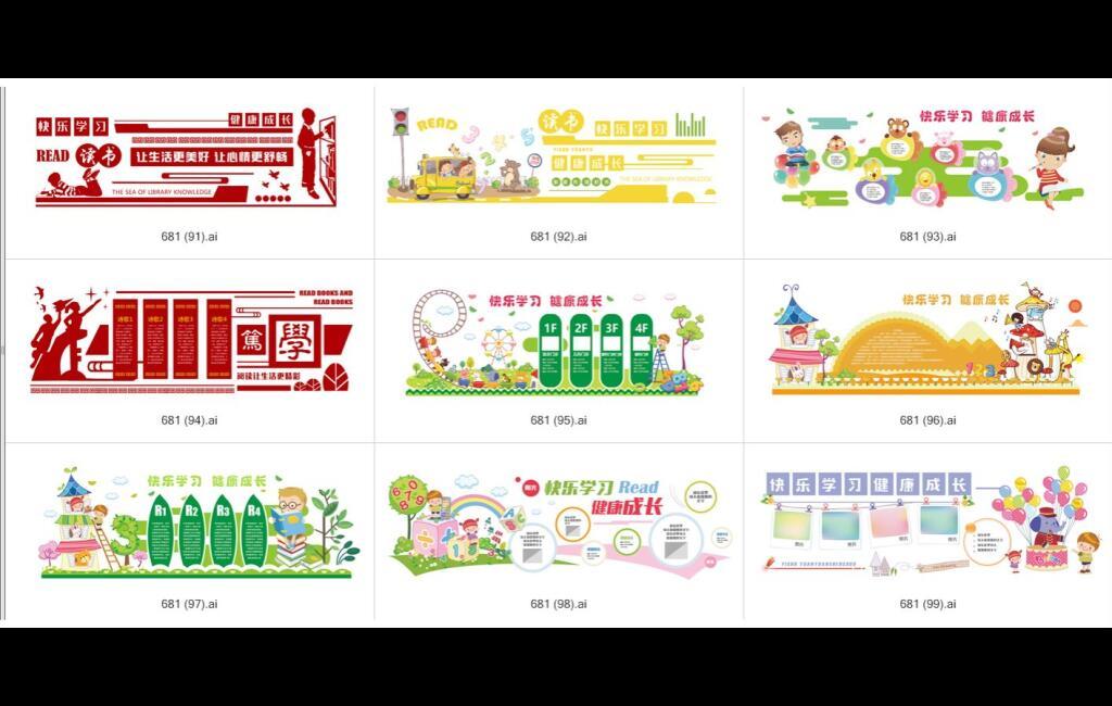 校园文化素材-幼儿园小学文化墙91-99