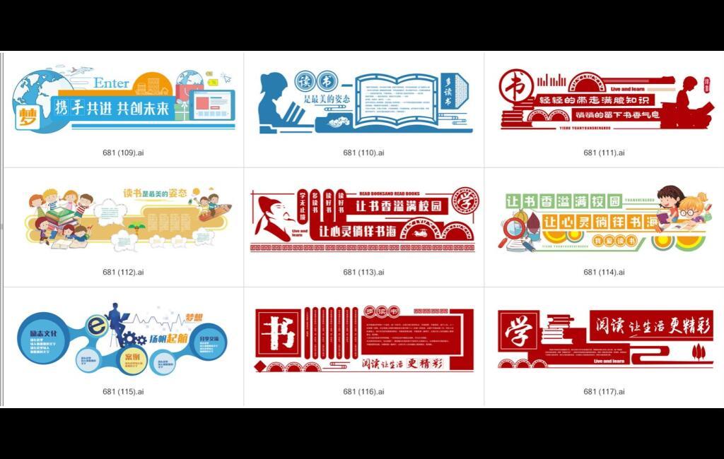校园文化素材-幼儿园小学文化墙109-117
