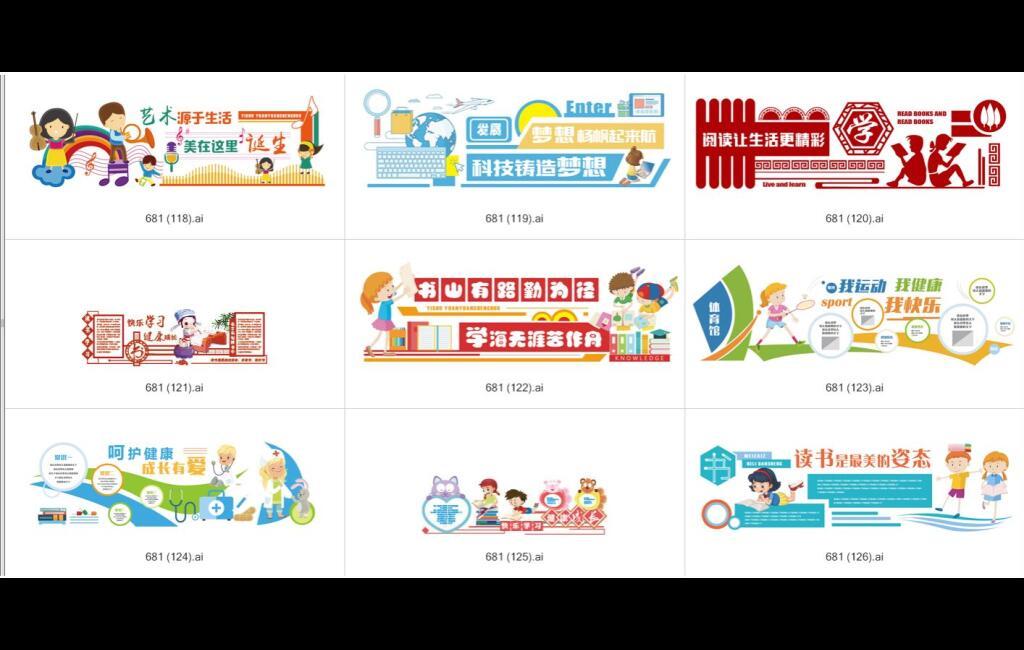 校园文化素材-幼儿园小学文化墙118-126