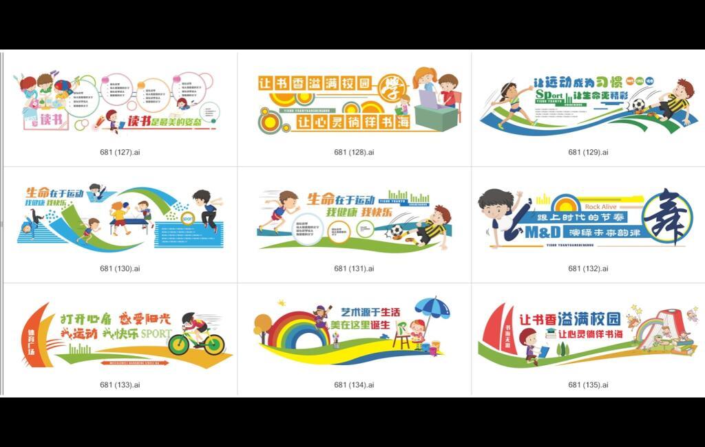 校园文化素材-幼儿园小学文化墙127-135