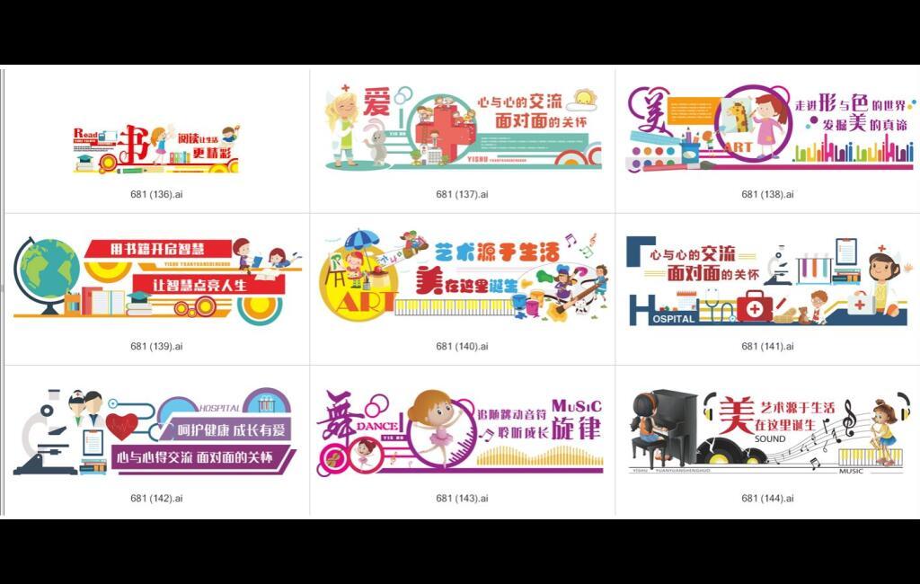 校园文化素材-幼儿园小学文化墙136-144