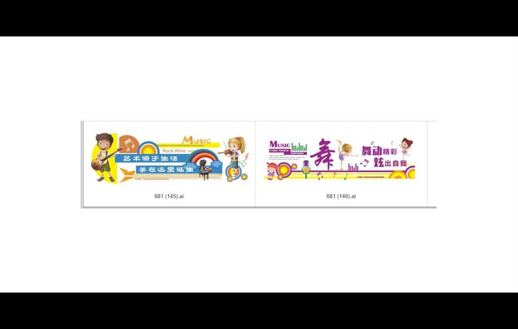 校园文化素材-幼儿园小学文化墙145-146