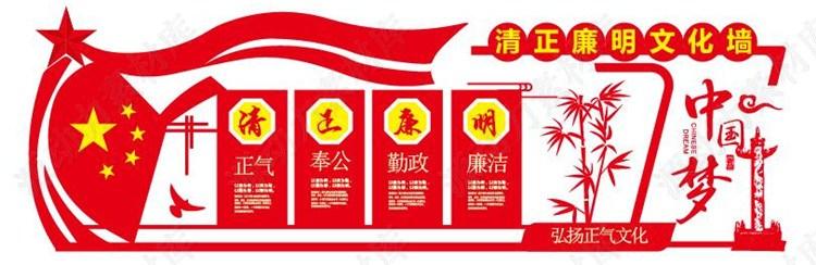 党建文化-清正廉明文化墙素材免费下载